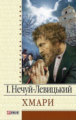 Иван Нечуй-Левицкий - Хмари