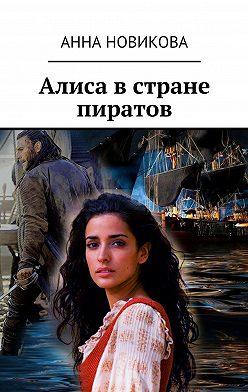 Анна Новикова - Алиса встране пиратов