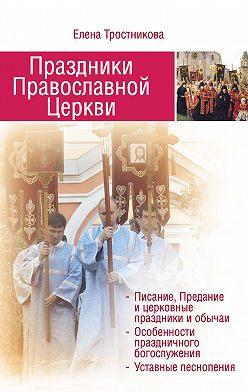 Елена Тростникова - Праздники Православной Церкви