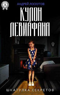 Андрей Лоскутов - Кулон Левиафана