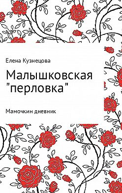 Елена Кузнецова - Малышковская «перловка»: Мамочкин дневник