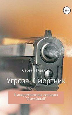 Сергей Глазков - Угроза, Смертник