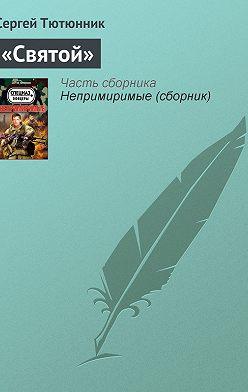 Сергей Тютюнник - «Святой»