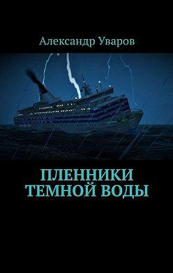Александр Уваров - Пленники темнойводы