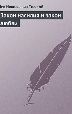 Лев Толстой - Закон насилия и закон любви
