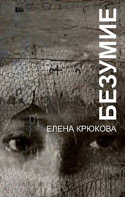 Елена Крюкова - Безумие