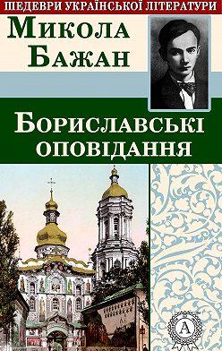 Микола Бажан - Бориславські оповідання