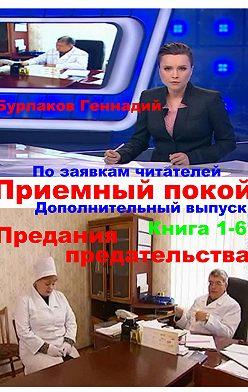Геннадий Бурлаков - Приемный покой. Книга 1-6. Предания предательства