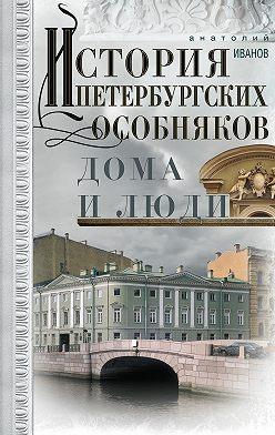 Анатолий Иванов - История петербургских особняков. Дома и люди