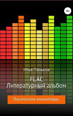Илья Паньков - FLAC – Литературный альбом
