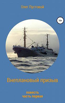 Олег Пустовой - Внеплановый призыв. Повесть