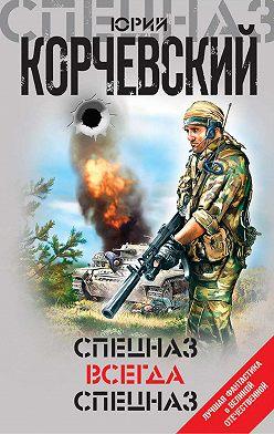 Юрий Корчевский - Спецназ всегда Спецназ (сборник)