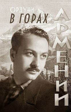 Ордуни - В горах Армении. Поэмы и стихотворения. Мемориальное издание