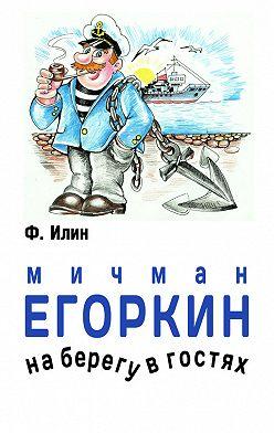 Ф. Илин - Мичман Егоркин – на берегу – в гостях!