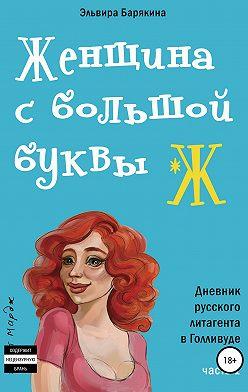 """Эльвира Барякина - Женщина с большой буквы """"Ж"""""""