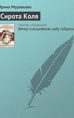 Ирина Муравьева - Сирота Коля
