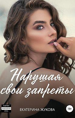 Екатерина Жукова - Нарушая свои запреты