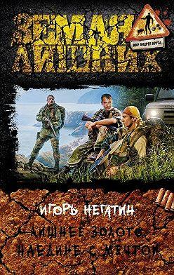 Игорь Негатин - Лишнее золото. Наедине с мечтой