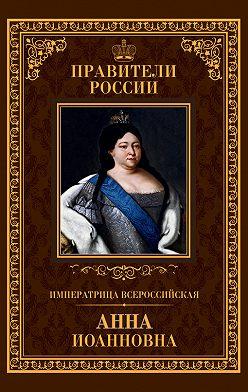 Ольга Агеева - Императрица Всероссийская Анна Иоанновна