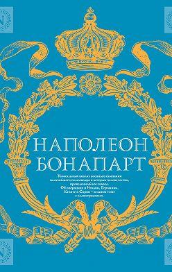 Наполеон Бонапарт - Военное искусство. Опыт величайшего полководца