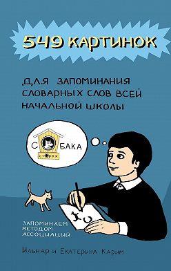 Екатерина Карим - 549картинок для запоминания словарных слов всей начальной школы. Запоминаем методом ассоциаций