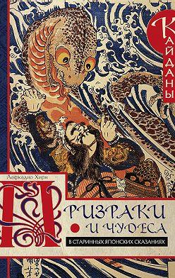 Лафкадио Хирн - Призраки и чудеса в старинных японских сказаниях. Кайданы