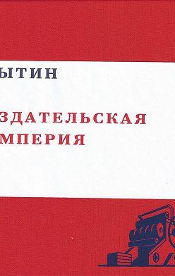 Валерий Чумаков - Сытин. Издательская империя
