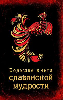 Unidentified author - Большая книга славянской мудрости