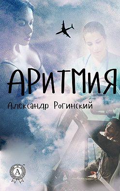 Александр Рогинский - Аритмия