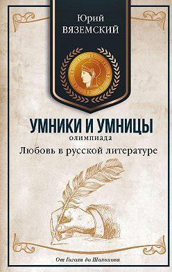 Юрий Вяземский - Любовь в русской литературе. От Гоголя до Шолохова