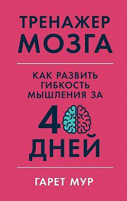 Гарет Мур - Тренажер мозга