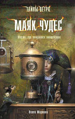 Нелли Мартова - Маяк Чудес