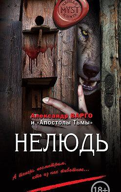 Александр Варго - Нелюдь