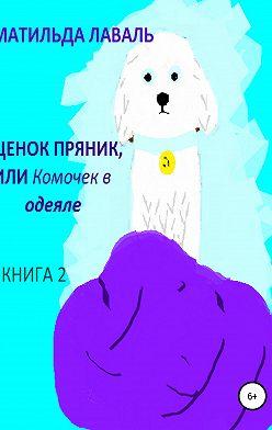 Матильда Лаваль - Щенок Пряник, или Комочек в одеяле