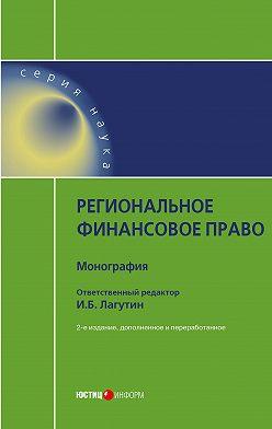 Коллектив авторов - Региональное финансовое право
