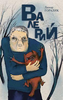 Линор Горалик - Валерий