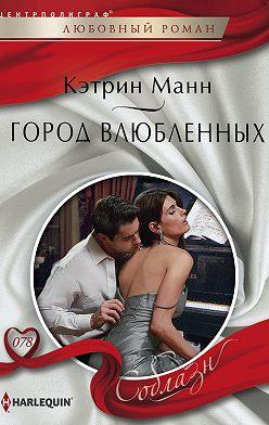Кэтрин Манн - Город влюбленных