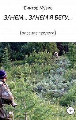 ВИКТОР МУЗИС - Зачем… Зачем я бегу…