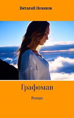 Виталий Новиков - Grafоман