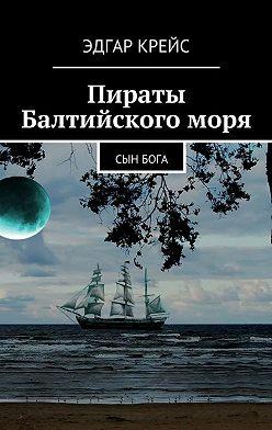 Эдгар Крейс - Пираты Балтийскогоморя. Сын Бога