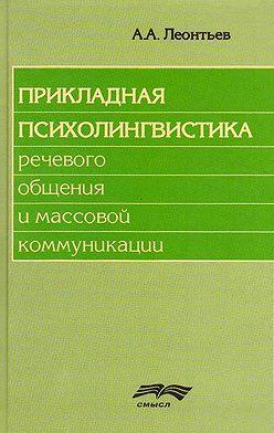 Алексей Леонтьев - Прикладная психолингвистика речевого общения и массовой коммуникации