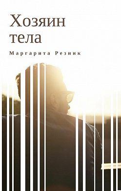 Маргарита Резник - Хозяин тела