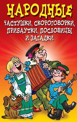Татьяна Лагутина - Народные частушки, скороговорки, прибаутки, пословицы и загадки