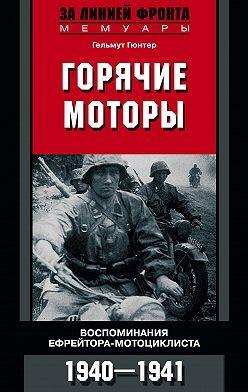 Гельмут Гюнтер - Горячие моторы. Воспоминания ефрейтора-мотоциклиста. 1940–1941