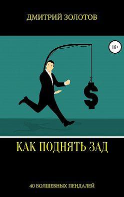 Дмитрий Золотов - Как поднять зад. 40 волшебных пендалей