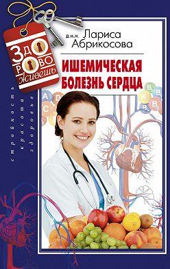 Лариса Абрикосова - Ишемическая болезнь сердца