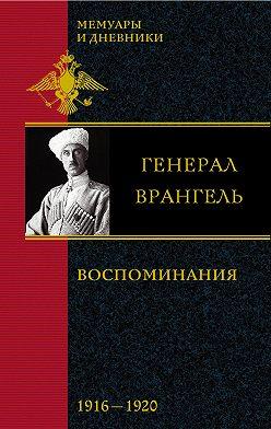 Петр Врангель - Воспоминания. 1916-1920