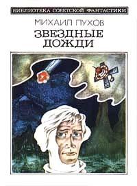 Михаил Пухов - Лидер