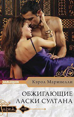 Кэрол Маринелли - Обжигающие ласки султана