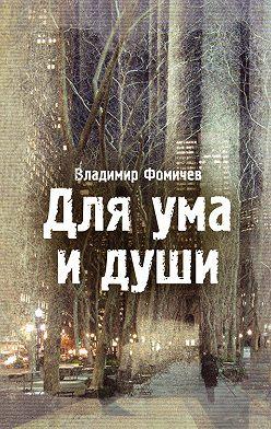 Владимир Фомичев - Для ума и души (сборник)